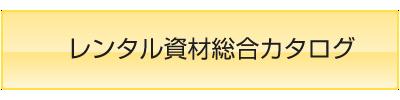 レンタル資材総合カタログ